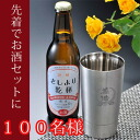 Double ステンレスビア Cup &, and then more cheers set (gift / gift sets / 内 祝 I / marriage 内 祝 I / wedding / return / gifts / father's day / mother's day put / aged / 60th birthday celebration / tags / name / name / gifts / wrapping / packaging)