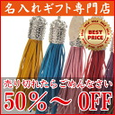 Excellent case present glitter tassel colorful leather strap key ring original plate set