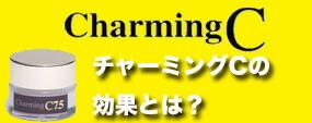 チャーミングC
