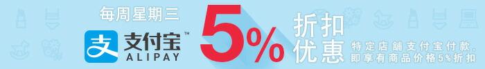 Alipay 5%OFF