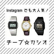 CHEAP CASIO