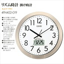 Citizen clocks ネムリーナ and PC program chime with rhythm clock! 4FN402-019fs3gm