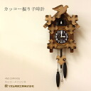 Wrapping free ♪ ♪ ◆ wall clock cuckoo clock сuckoo clock ◆ CITIZEN citizen rhythm clock カッコーメイソン R 4MJ234RH06upup7