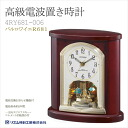 High-quality electric wave table clock Citizen citizen rhythm clock パルロワイエ R681 4RY681-006fs3gm