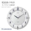 Radio clock rhythm clocks rivaling RW497 8MYSR03