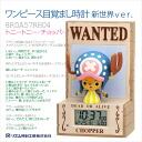 Rhythm watch citizen CITIZEN alarm clock clock popular anime one piece Tony, Chopper new world ver. 8RDA57RH04