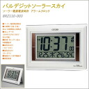 Rhythm clock alarm clock alarm clock パルデジットソーラースカイ solar powered radio clock 8RZ110-003fs3gm