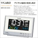 Rhythm clock digital radio alarm clock パルデジット neon 120 temperature humidity indicator with clock 8RZ120-003fs3gm