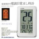 Rhythm clock radio alarm clock alarm clock smart coat S temperature humidity meter with! White 8RZ139-003