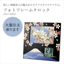 What I did to a graduation souvenir? Put up a photoframe clock (lacquer work, Mount Fuji) photograph; table clock alarm clock アデッソ 8881F with the thermometer