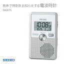 SEIKO SEIKO radio time signal alarm DA207S clock