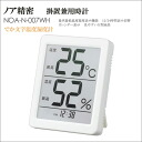 Easiness in seeing is perfect! It is letter temperature hygrometer N-007WH white Noah exact upup7 with 掛置兼用時計 clock