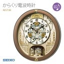 SEIKO SEIKO wall clock mechanism radio time signal melody clock RE573B