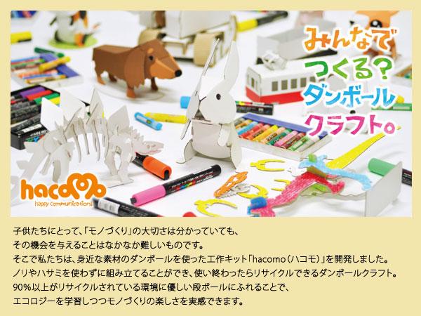 JP Mania   Rakuten: [Hacomo] Xmas Party Cardboard Crafts for Kids