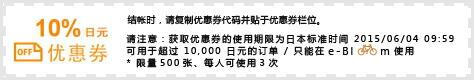 coupon cn