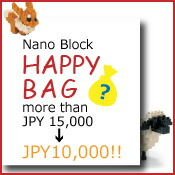 happu bag nano
