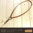 The carrying and the key and the office ID are reliable with one this! 職人技 is valid! DAN-K30AT made by handmade leather neck holder neck strap cowhide
