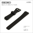 SEIKO ( Seiko ) ALBA (Alba) genuine urethane band gang width: 17 mm replacement band AL88A