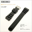 SEIKO (SEIKO) pure urethane band / diver band perception width: 22mm substitute band DAL0BPfs3gm