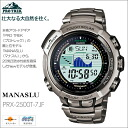 Casio protrek CASIO PRO TREK MANASLU manaslu ' 20 ATM water resistant mens watch PRX-2500T-7JFfs3gm
