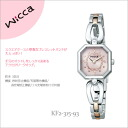 Citizen citizen wicca ウィッカソーラーテック clock KF2-315-93fs3gm