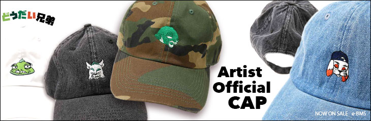 どうだい兄弟 CAP