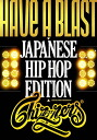 일본 HIPHOP 씬을 인솔 하는 아티스트 총망라! HAVE A BLAST - Japanese Hip Hop Edition - DJ Chin-nen