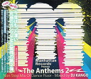 믹스의 「진심」을 체감!뇌내 전자 혁명! Manhattan Records Presents The Anthems 2 - Mixed By DJ KANGO