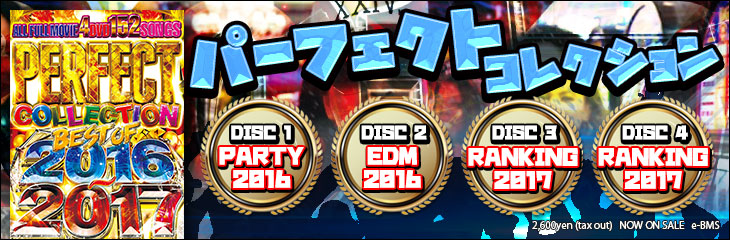 PERFECT COLLECTION BEST OF 2016~2017 - DJ DIGGY