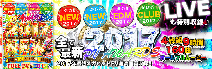 2017 New Best Awards - DJ★SPARKS