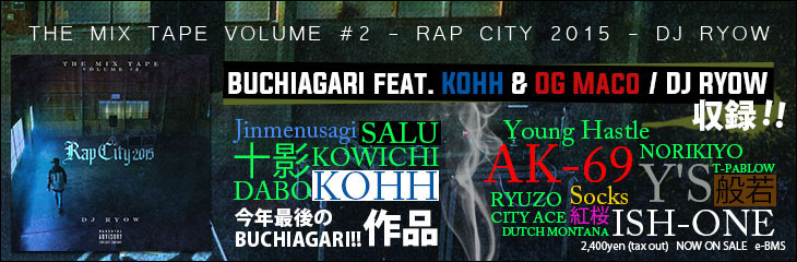 THE MIX TAPE VOLUME #2 - RAP CITY 2015 - DJ RYOW