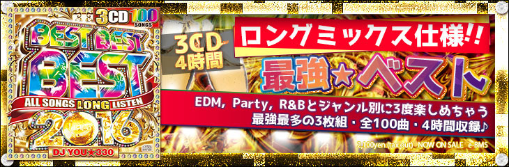 Best Best Best 2016 - DJ You★330