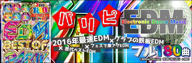 EDM Best Of Party - DJ★Ruby