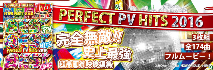 Best Best Best ~Perfect PV Hits 2016~ DJ★Smash!