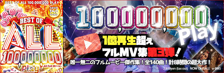BEST OF ALL 100,000,000 PLAY vol.3 ~ALL FULL MOVIE~ DJ CHA-CHA*