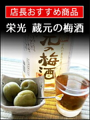 栄光 蔵元の梅酒