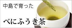 ベニフウキ茶