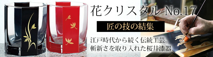 桜井漆器、花クリスタル
