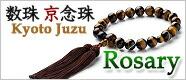Rosary・Kyoto Juzu,数珠 京念珠