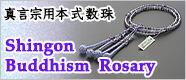 Shingon Buddhism Rrosary,真言念珠,真言宗用本式数珠