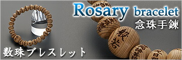 Rosary bracelet,念珠手錬,数珠ブレスレット