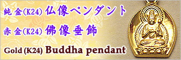Gold(K24) Buddha pendant,赤金 佛像垂飾,純金(K24) 仏像ペンダント