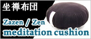 Zazen・Zen meditation cushion,坐禪,坐禅布団