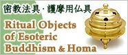Ritual Objects of Esoteric Buddhism・Homa,佛教密宗,密教法具・護摩用仏具