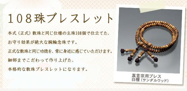 108珠ブレスレット 本式(正式)数珠と同じ仕様の主珠108個で仕立てた、お守り効果が絶大な腕輪念珠です。正式な数珠と同じ功徳を、常に身近に感じていただけます。細部までこだわって作り上げた、本格的な数珠ブレスレットになります。