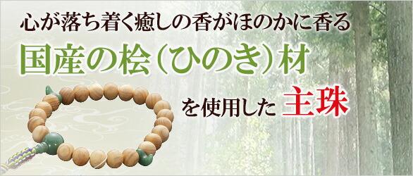 心が落ち着く癒しの香がほのかに香る国産の桧(ひのき)材を使用した主珠