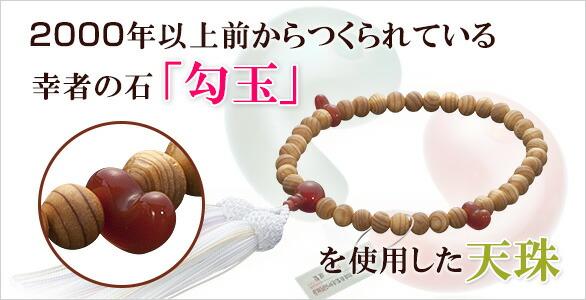 2000年以上前からつくられている幸者の石「勾玉」を使用した天珠