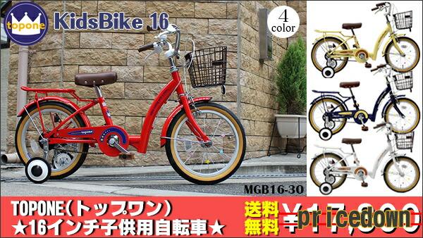 TOPONE 16インチ子供用自転車