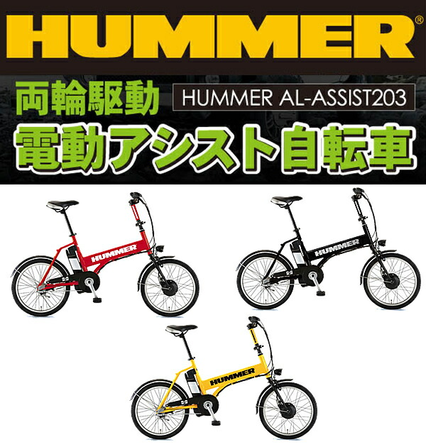 自転車の 電動アシスト自転車 子供用 : ハマー 電動アシスト自転車 ...