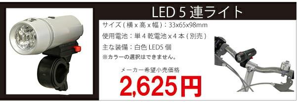 LED5連ライト